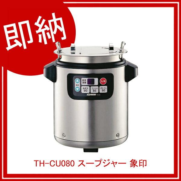 【即納】 TH-CU080 スープジャー 象印 【厨房館】
