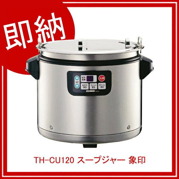 【即納】 TH-CU120 スープジャー 象印 【厨房館】
