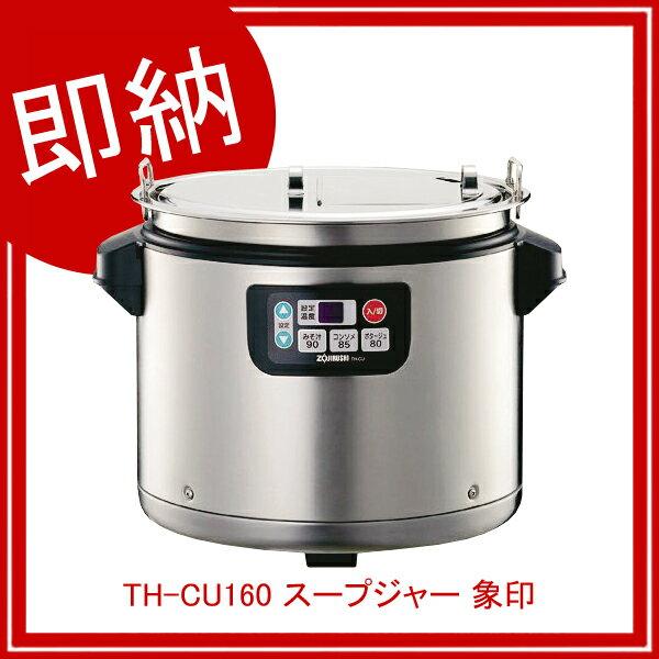 【即納】 TH-CU160 スープジャー 象印 【厨房館】