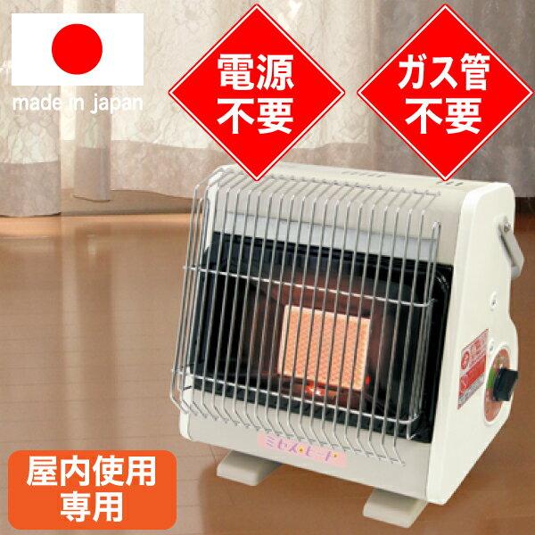 【 業務用 】【 日本製 】 安全機構&ECOモード搭載 カセットボンベで使えるコンパクトガスヒーター カセット ガスストーブ [ 室内用ミセスヒート ]