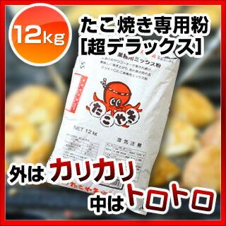 【 業務用 】蜜元 たこ焼き専用粉[超デラックス]ころがし式たこ焼き用12kg