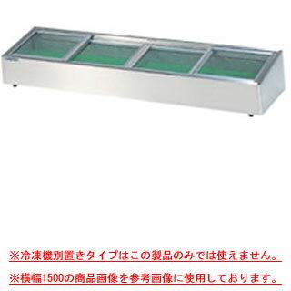 【 業務用 】炉端ケース MHR-1800