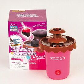 【 業務用 】【パール金属】 ジョイハート 電池式チョコレートファウンテン [ プリティピンク ] 【 調理器具 厨房用品 厨房機器 プロ 愛用 】