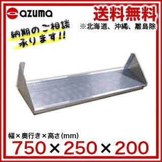 【 業務用 】東製作所 水切トレー付パンチング平棚 幅750×奥行き250×高さ200
