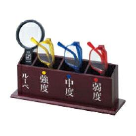 老眼鏡セット 老眼鏡セット(ルーペ付き) S-103N 【厨房館】