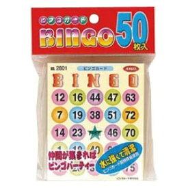 エンゼル ビンゴカード 50枚入 BCNN50 【厨房館】