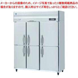 ホシザキ 冷蔵庫 HR-150ZT-6D【 メーカー直送/後払い決済不可 】 【厨房館】