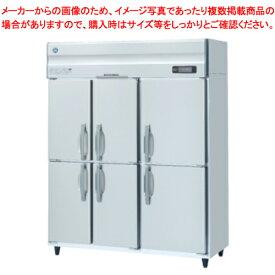 ホシザキ 冷蔵庫 HR-150ZT3-6D【 メーカー直送/後払い決済不可 】 【厨房館】