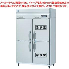 ホシザキ 冷凍冷蔵庫 HRF-120ZF3【 メーカー直送/後払い決済不可 】