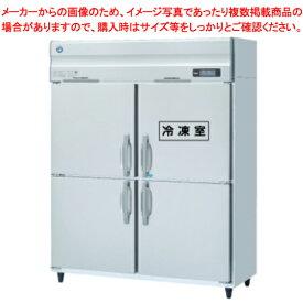 ホシザキ 冷凍冷蔵庫 HRF-150ZF【 メーカー直送/後払い決済不可 】 【厨房館】