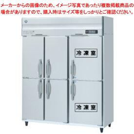 ホシザキ 冷凍冷蔵庫 HRF-150ZF3-6D【 メーカー直送/後払い決済不可 】 【厨房館】
