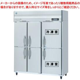 ホシザキ 冷凍冷蔵庫 HRF-150ZFT-6D【 メーカー直送/後払い決済不可 】 【厨房館】