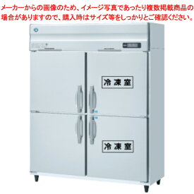 ホシザキ 冷凍冷蔵庫 HRF-150ZFT【 メーカー直送/後払い決済不可 】