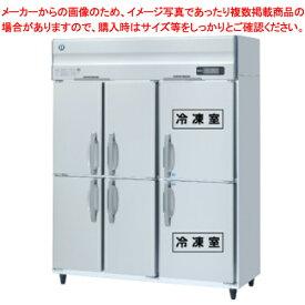ホシザキ 冷凍冷蔵庫 HRF-150ZFT3-6D【 メーカー直送/後払い決済不可 】 【厨房館】