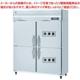 ホシザキ 冷凍冷蔵庫 HRF-150ZFT3【 メーカー直送/後払い決済不可 】 【厨房館】