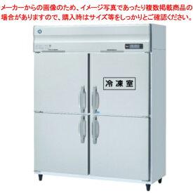 ホシザキ 冷凍冷蔵庫 HRF-150ZT【 メーカー直送/後払い決済不可 】 【厨房館】