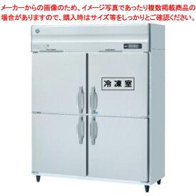 ホシザキ 冷凍冷蔵庫 HRF-150ZT3【 メーカー直送/後払い決済不可 】 【厨房館】