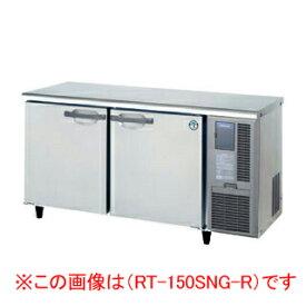 ホシザキ テーブル形冷蔵庫 RT-150SNF-E-R【 メーカー直送/後払い決済不可 】 【厨房館】