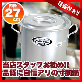 アルミ製寸胴鍋(目盛付)27cm【アルマイト加工】