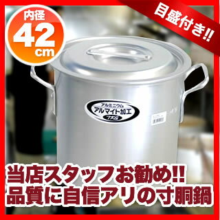 アルミ製寸胴鍋(目盛付)42cm【アルマイト加工】