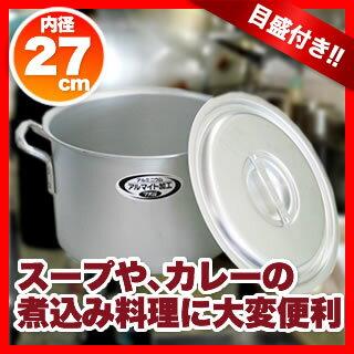 アルミ製半寸胴鍋(目盛付)27cm【アルマイト加工】