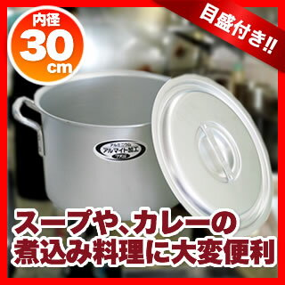 アルミ製半寸胴鍋(目盛付)30cm【アルマイト加工】