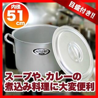 アルミ製半寸胴鍋(目盛付)51cm【アルマイト加工】