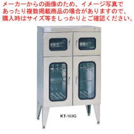 紫外線殺菌庫キチンエース(殺菌式) KT-102G【 メーカー直送/代引不可 】 【厨房館】