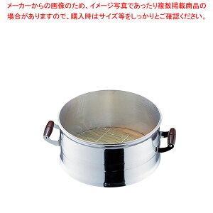 アルミ 長生セイロ(羽釜用) 33cm用【 和セイロ 和蒸籠 】 【厨房館】
