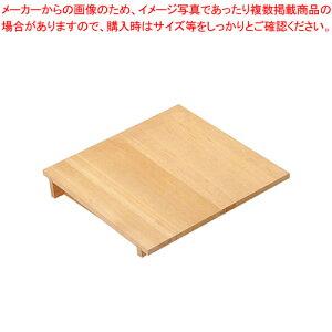 木製 角セイロ用 傾斜蓋(サワラ材) 36cm用【 角セイロ 】 【厨房館】