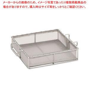 SA18-8一斗缶・角ロート兼用油コシアミ【 ロート 】 【厨房館】