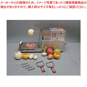 電動ピラー EPA-H1【 ピーラー 】 【厨房館】