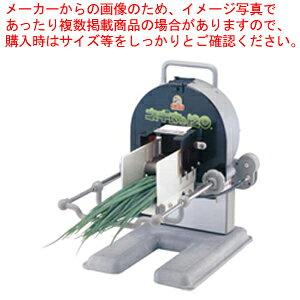 手動ネギ丸【 千葉工業所 】 【 万能調理機 ねぎ切 】 【厨房館】