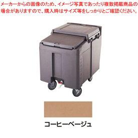 キャンブロ・アイスキャディ ICS175L Cベージュ 【厨房館】