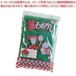 わた菓子用ザラメ 夢わたがし メロン (1kg×20袋入)【 メーカー直送/代引不可 】 【厨房館】
