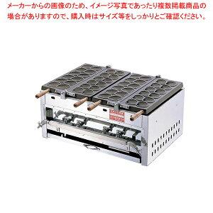 はまどら焼器 EGHA-2 LPガス【 メーカー直送/代引不可 】 【厨房館】