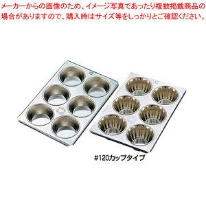 ブリキ マフィン型 #98カップ6ヶ付 【厨房館】