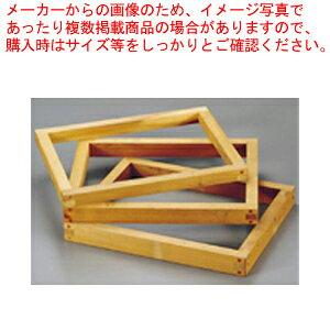 カステラ木枠(朴材) 4斤 1寸【厨房館】【カステラ お菓子作り】