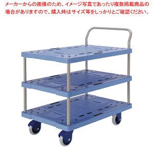 環境静音 樹脂台車 3段 NP-305GS【 メーカー直送/後払い決済不可 】 【厨房館】