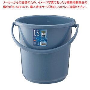 ベルク バケツ ブルー 15SB 本体 【厨房館】