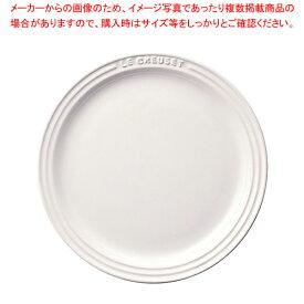 ル・クルーゼ ラウンド・プレート・LC 910140-19 ホワイト 【厨房館】