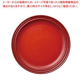 ル・クルーゼ ラウンド・プレート・LC 910140-23 Cレッド 【厨房館】