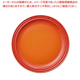 ル・クルーゼ ラウンド・プレート・LC 910140-23 オレンジ 【厨房館】