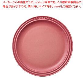 ル・クルーゼ ラウンド・プレート・LC 910140-23 ローズQ 【厨房館】