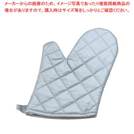 TKG オーブンミット シルバー 小 260mm【 オーブンミット 】 【厨房館】