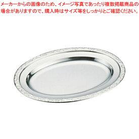 18-8唐草小判皿 12インチ 【厨房館】