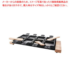 ボスカ ライフ ラクレットオーブンセット XL 852044 【厨房館】