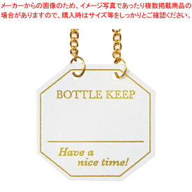 シンビ ボトル札 BM-55(10枚入) ホワイト 【厨房館】