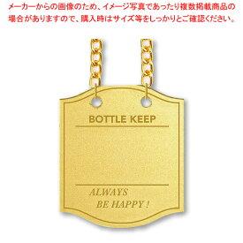 シンビ ボトルキーパーBM-9 10枚入 ゴールド 【厨房館】
