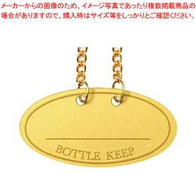 シンビ ボトル札 BM-66(10枚入) ゴールド 【厨房館】